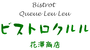 Bistrot Queue Leu Leu ビストロクルル 花澤商店